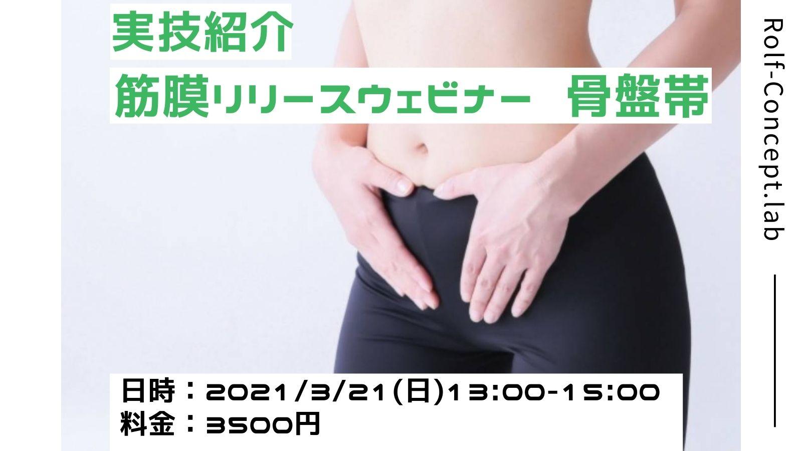 2021/03/21(日) 筋膜リリースウェビナー 骨盤帯