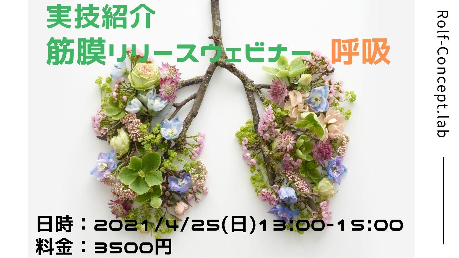 2021/04/25(日) 筋膜リリースウェビナー 呼吸