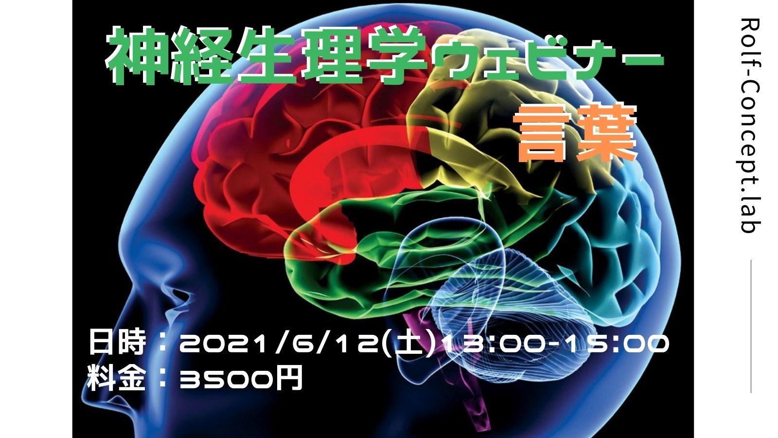 2021/06/12(土)  神経生理学ウェビナー 〜言葉から紐解く中枢神経系の機能〜