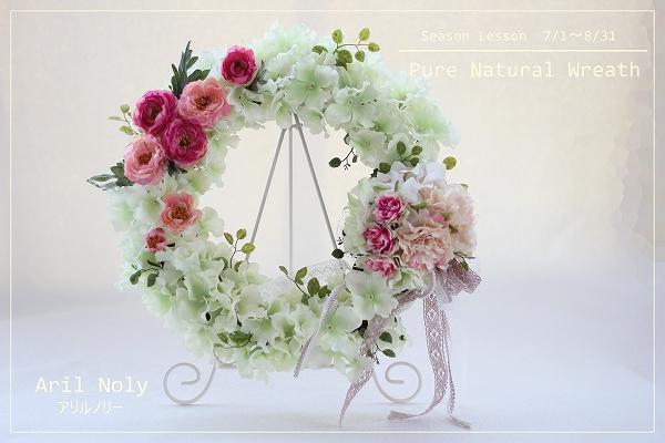 Pure Natural Wreath 2013年夏のシーズンレッスンアレンジ