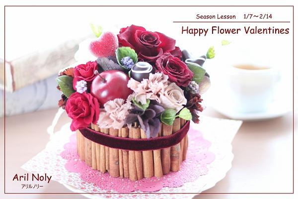 Happy Flower Valentine ーシーズンレッスン:2013年バレンタインアレンジー