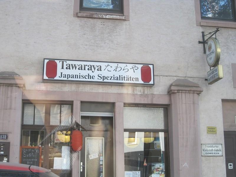 和食のお店を発見。