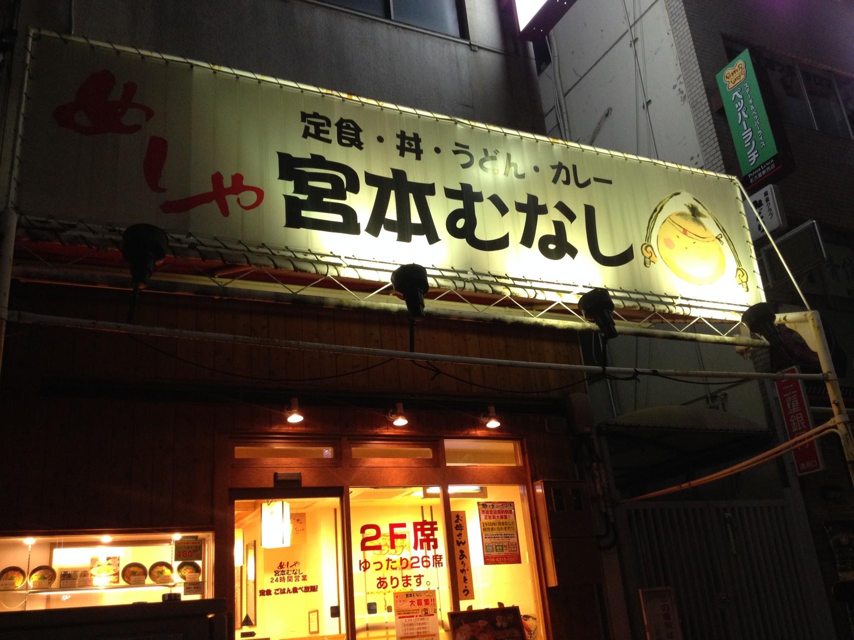 名古屋に戻りました。 宮本むなし・・・笑