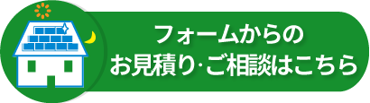 福井県で太陽光|蓄電池(スマートスターL)の無料お見積り・ご相談はこちら
