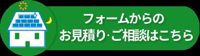 敦賀市で太陽光|蓄電池(スマートスターL)の無料お見積り・ご相談はこちら