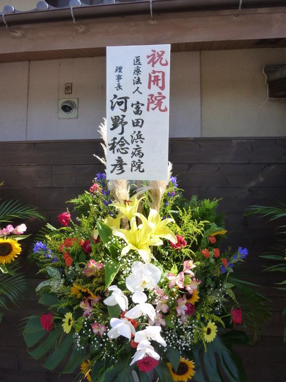 富田浜病院 河野理事長から