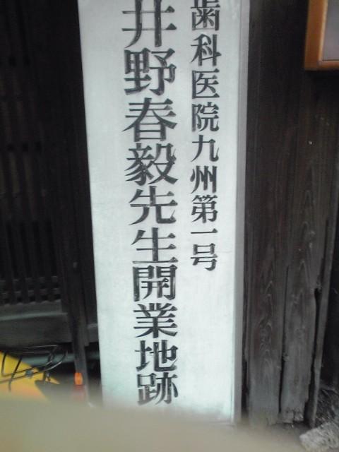 ここからは、ブラブラ歩き・・・九州第一号の歯科医跡