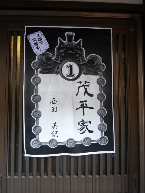 象嵌細工屋が会場の陶人形作家西田美紀さんの会場