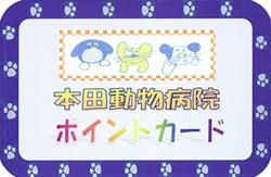 本田動物病院ポイントカード