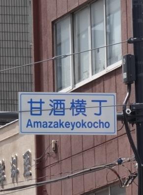 甘酒横町 この信号の先に親子丼の玉ひでさん、昼時は行列が100mにも及びます。