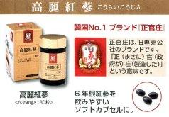 高麗紅参(こうらいこうじん)正官庄 ssi健康食品