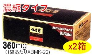 仙生露エクストラゴールドエキス濃縮タイプx2箱特価