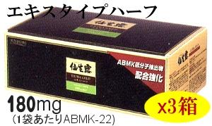 仙生露エクストラゴールドエキスハーフx3箱 特価