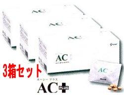 AC+(エーシープラス) 酵母エキス加工食品 ssi健康食品