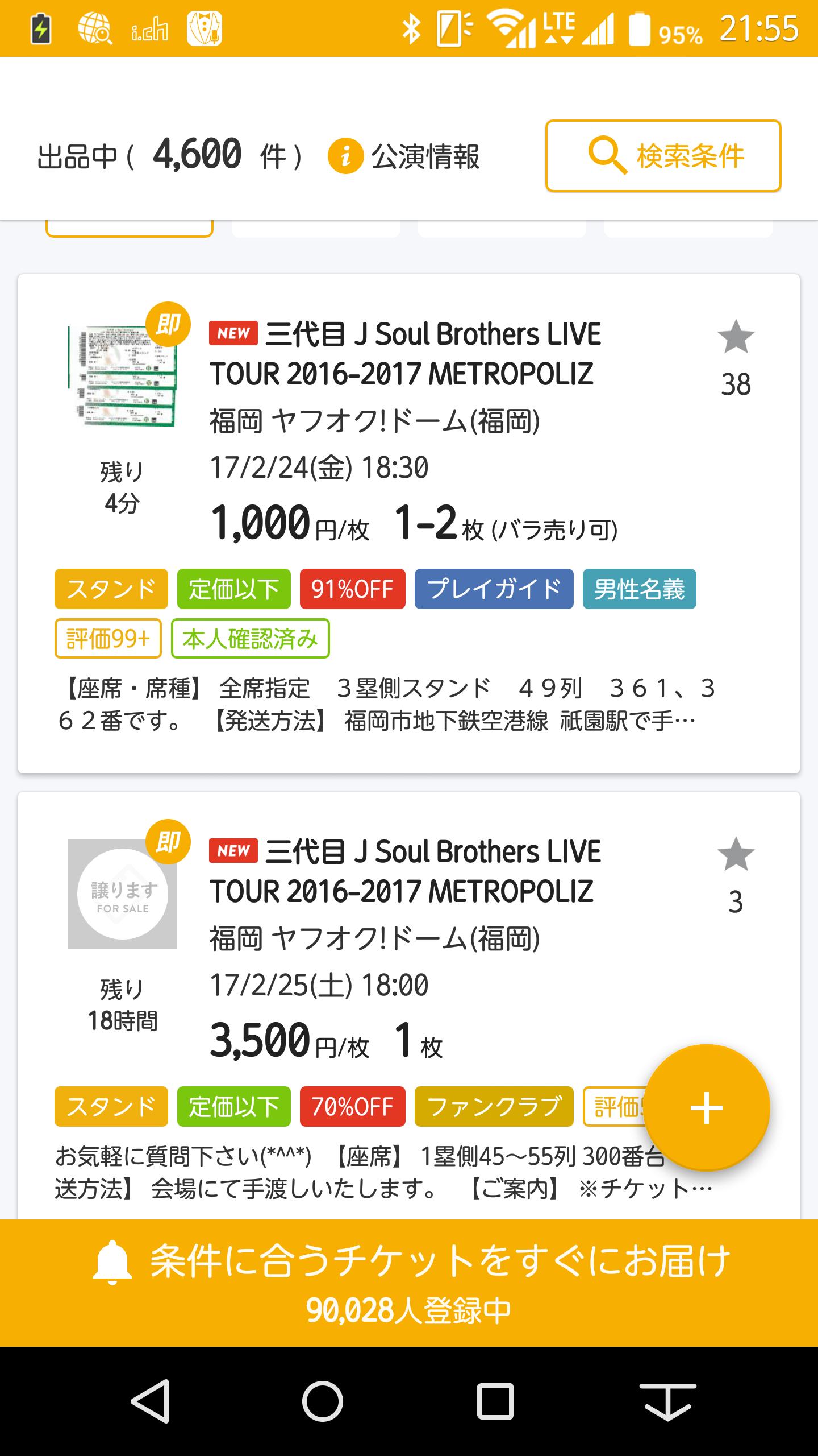 三代目 ライブ 東京 ドーム 座席