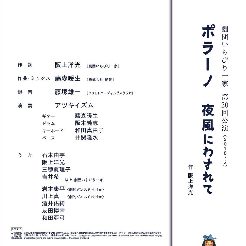 ポラーノCD情報