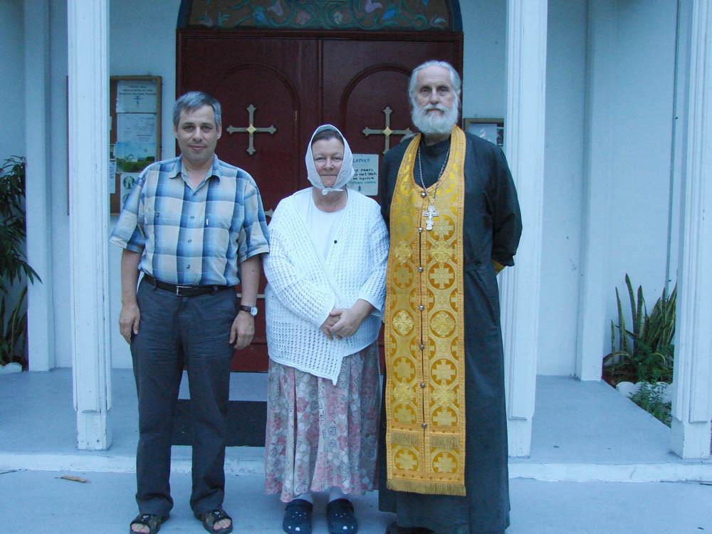 Дмитрий Белановский с матушкой Софией и о. Даниилом. Майами, сентябрь 2010 г.