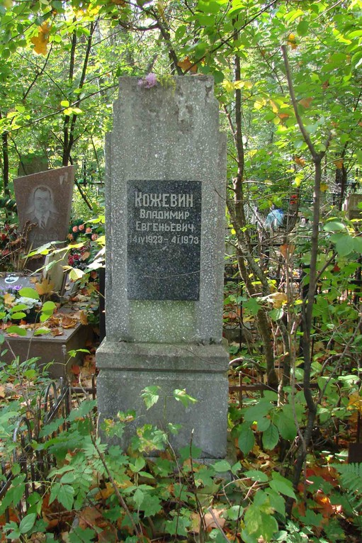 Vladimir Kogevin's tomb at Berkovetskoe Cemetery in Kiev. A 2006 photo.