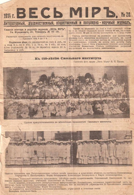 A front page of the 'Ves Mir' magazine featuring the 150th anniversary of the Smolny Institute. 1914