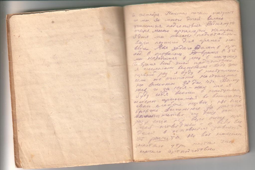 Фронтовой дневник В.Кожевина, 1943-44