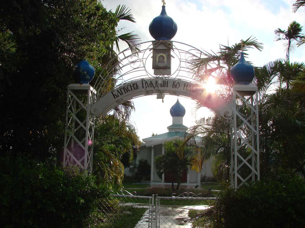 Храм Св. князя Владимира в Майами. Сентябрь 2010 г.