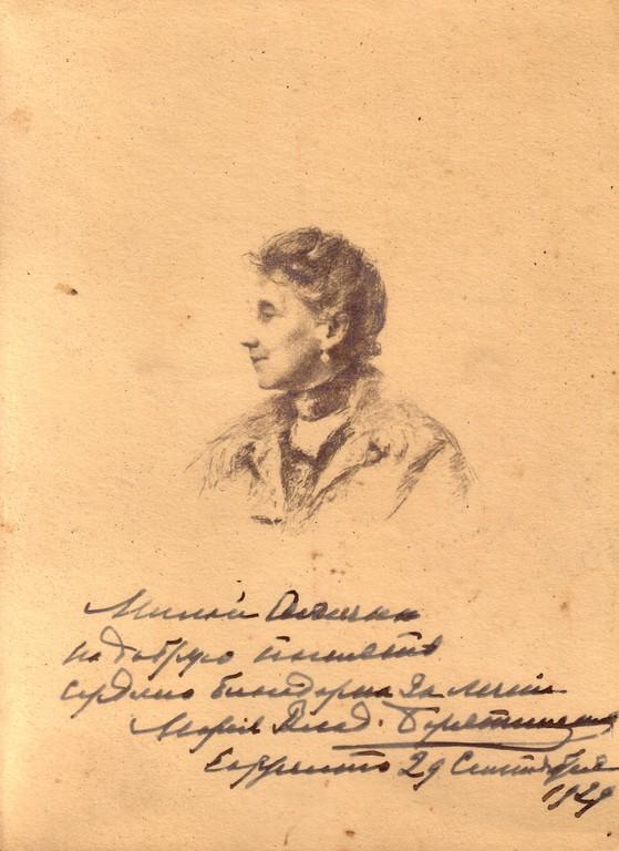 Мария Влад. Барятинская (Извольская), б. фрейлина