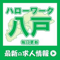ハローワーク八戸-最新の求人情報(毎日更新)