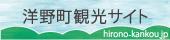 洋野町観光サイト