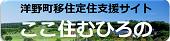 ここ住むひろの -洋野町移住定住支援サイト