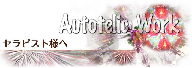 Autotelic Work
