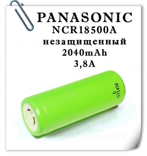 Panasonic NCR18500А 2040mAh  3,8А