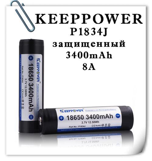 KeepPower 3400mAh 8A