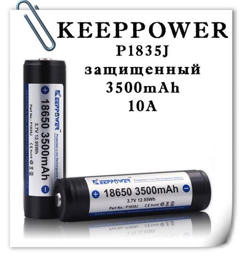 KeepPower 3500mAh 10A