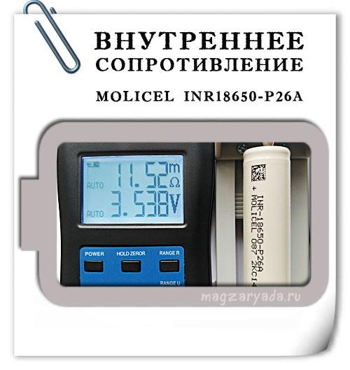Molicel INR18650-P26A 35A