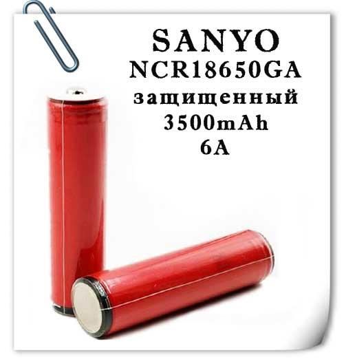 Sanyo NCR18650GA защищенный