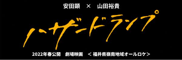 2022年春全国公開!映画「ハザードランプ」