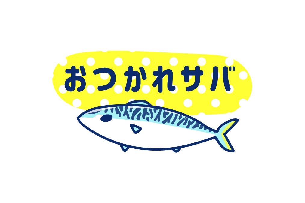 「日常で使える鯖のスタンプ」誕生!