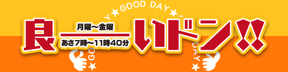 5/5 FBCラジオ「良ーいドン‼︎」で鯖のスタンプが紹介されます!