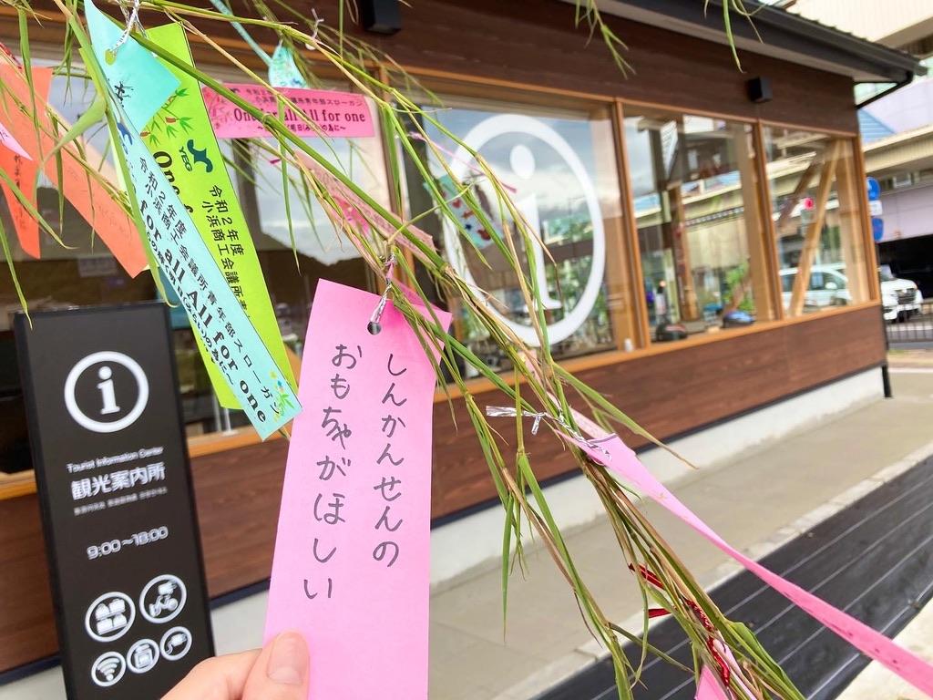 【イベント終了しました】2021 小浜市 七夕イベントのお知らせ