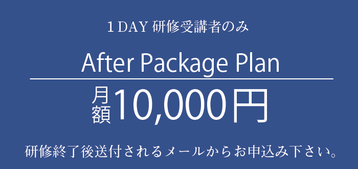 After Package Plan 料金