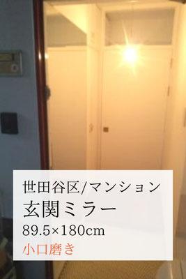 施工事例_玄関ミラー