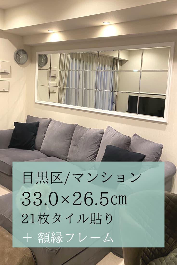 【施工事例】目黒区マンション_オーダーミラー_リビングインテリア
