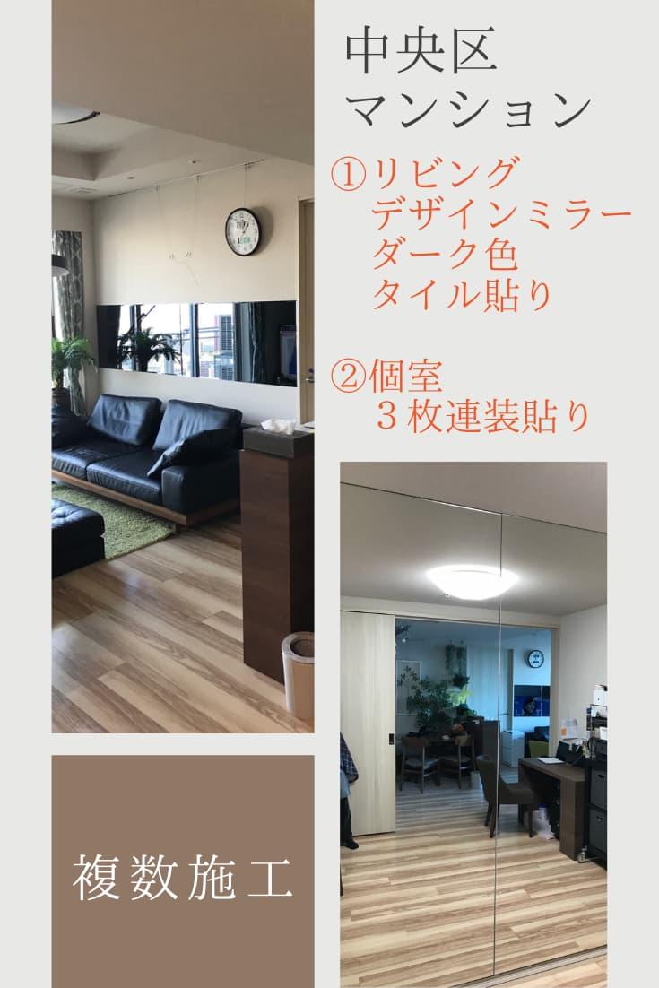 【施工事例】東京中央区マンション/オーダーミラー/リビング