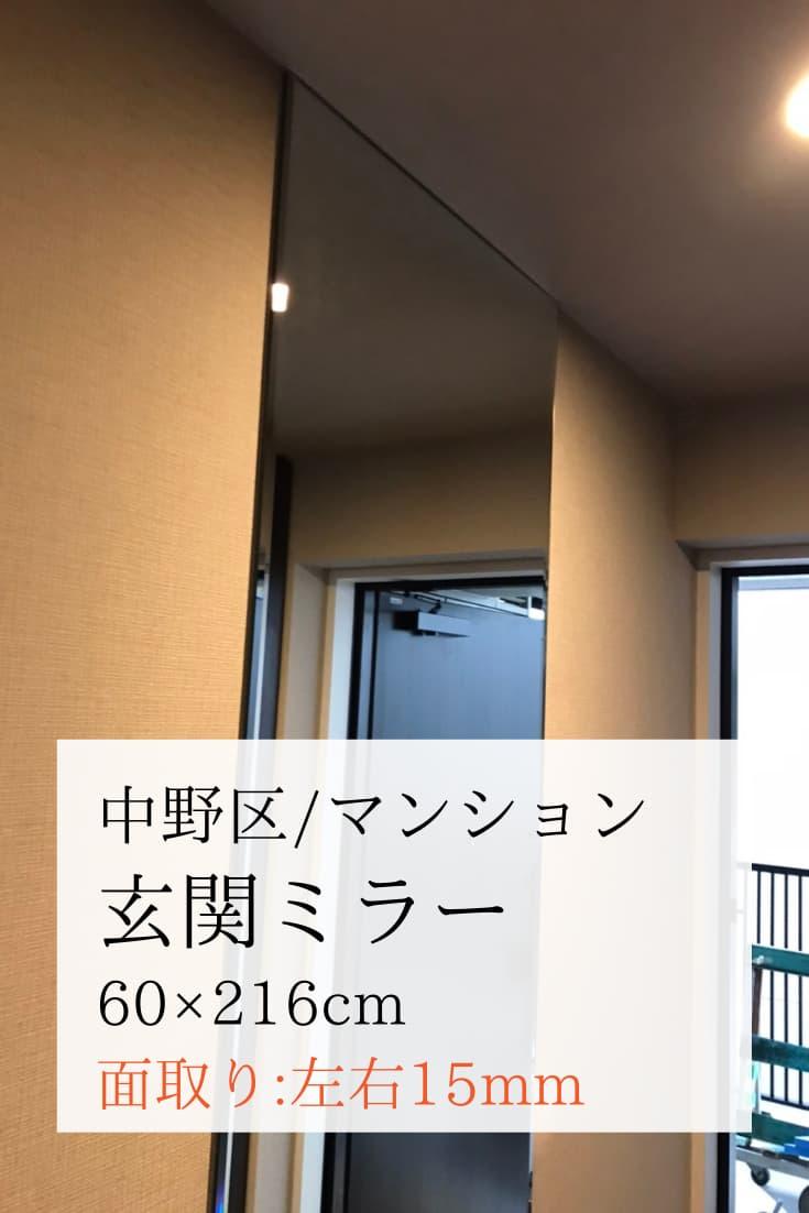 【施工事例】東京中野区マンション/オーダーミラー/玄関鏡