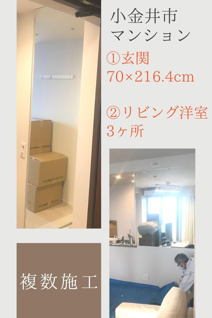 【施工事例】小金井市マンション/オーダーミラー/玄関リビング