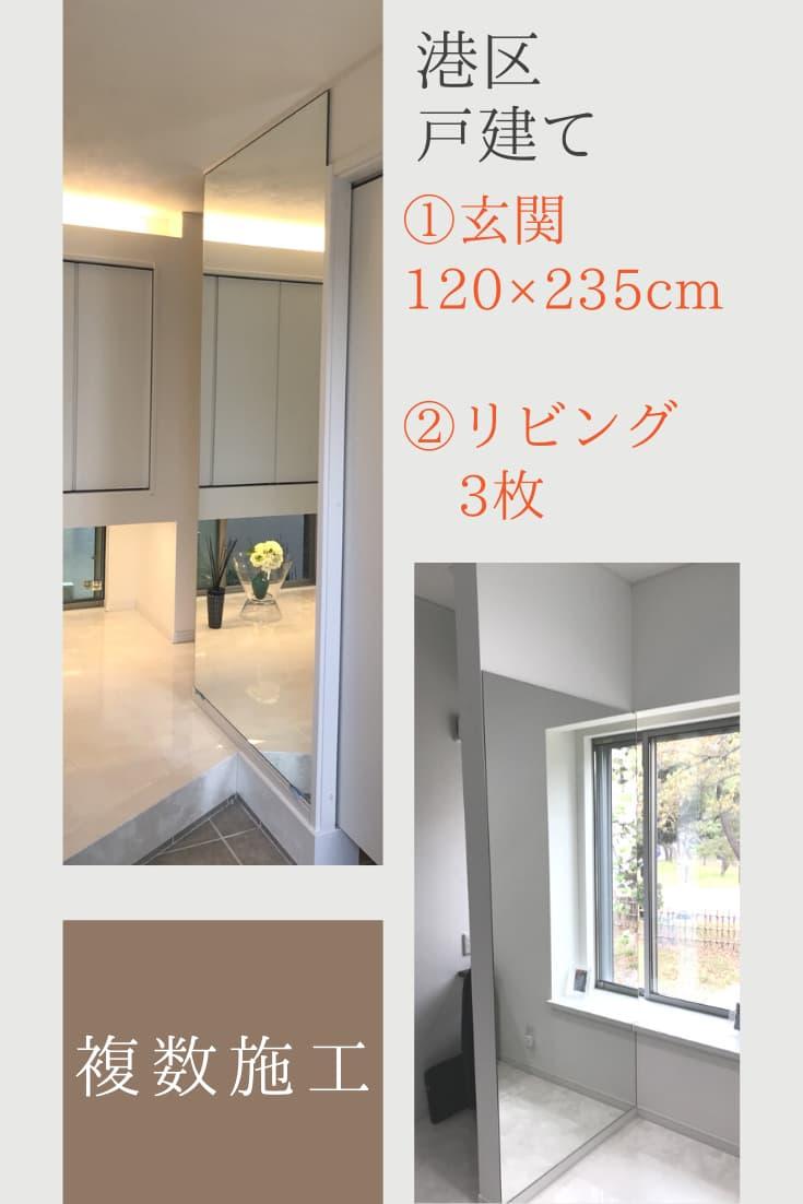 【施工事例】東京港区_戸建てオーダーミラー 玄関リビング