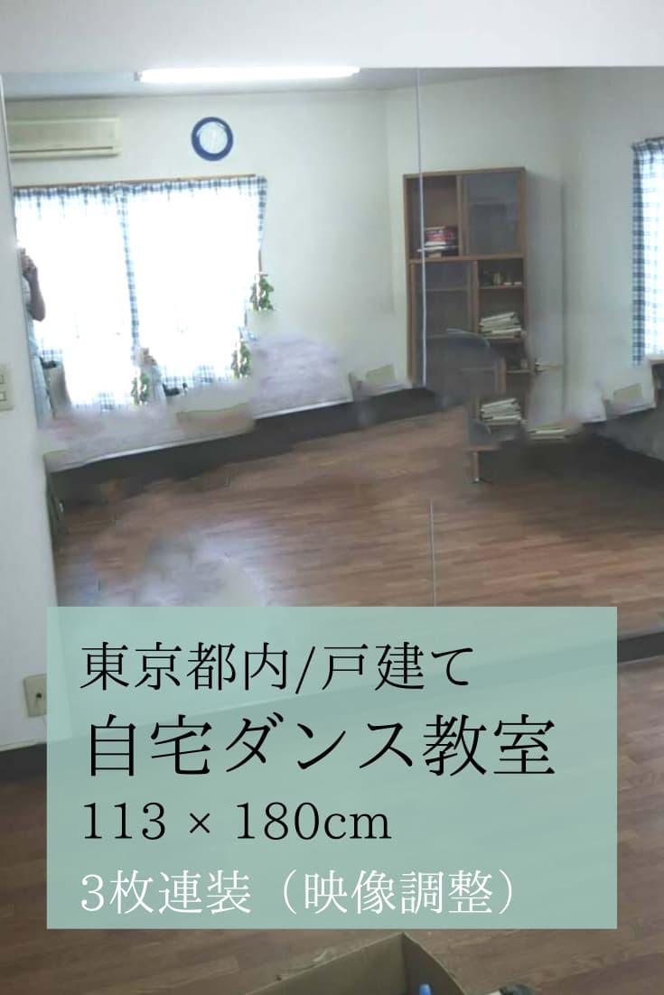 【施工事例】東京/オーダーミラー/自宅ダンス教室/鏡の連装貼り