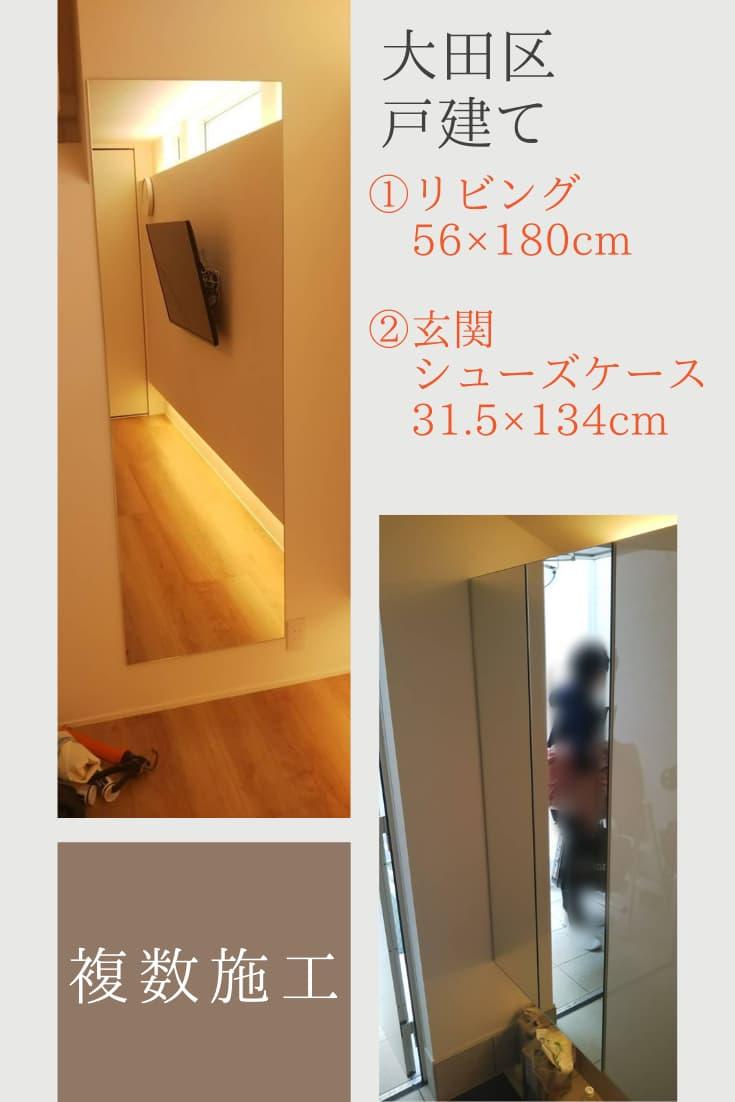 東京_戸建て_玄関リビングミラー施工事例