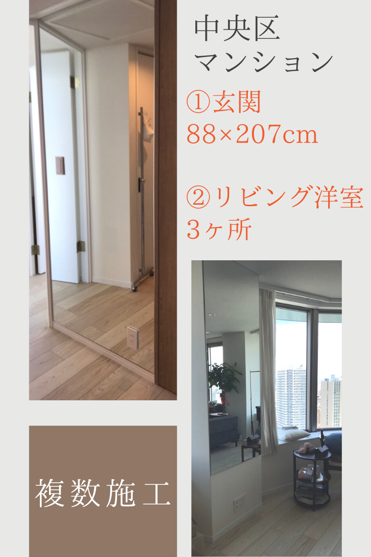 【施工事例】中央区マンション/オーダーミラー/玄関リビング等