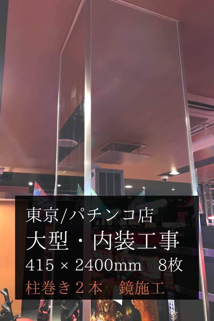 【施工事例】鏡の内装工事/柱巻き